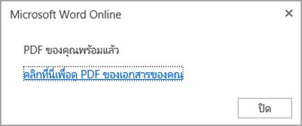 คลิกเพื่อดู PDF