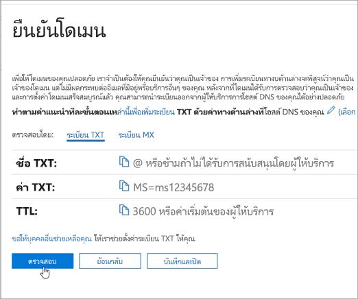 ตรวจสอบ OVH โดเมนของคุณใน Office 365_C3_201769202357