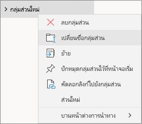 เปลี่ยนชื่อกลุ่มส่วนในแอป OneNote สำหรับ Windows 10