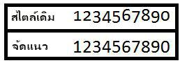 ตัวอย่างลักษณะตัวเลข Old Style และ Lining