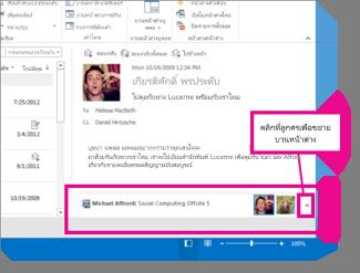 Outlook Social Connector จะถูกย่อให้เล็กสุดตามค่าเริ่มต้น
