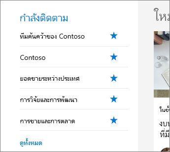 SharePoint Office ๓๖๕ต่อไปนี้