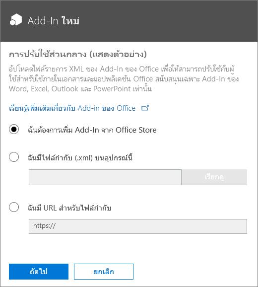 สกรีนช็อตแสดงกล่องโต้ตอบ Add-in ใหม่สำหรับการปรับใช้แบบรวมศูนย์ ตัวเลือกที่พร้อมใช้งานคือ เพิ่ม Add-in ผ่านทาง Office Store เรียกดูไฟล์รายการ หรือพิมพ์ URL สำหรับไฟล์รายการ