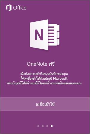 หน้าจอลงชื่อเข้าใช้ของแอป OneNote