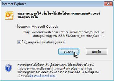 กล่องโต้ตอบ อนุญาตให้เว็บไซต์เปิดโปรแกรม
