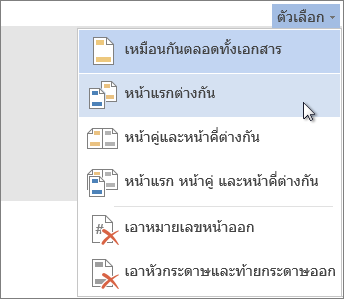 เมนู ตัวเลือกหัวกระดาษและท้ายกระดาษ ใน Word Online