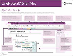 คู่มือเริ่มต้นใช้งานด่วนสำหรับ OneNote 2016 for Mac