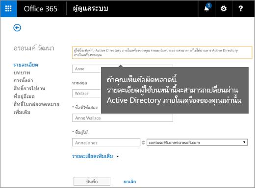 ข้อผิดพลาดเมื่อรายละเอียดผู้ใช้สามารถเปลี่ยนแปลงใน Active Directory เท่านั้น