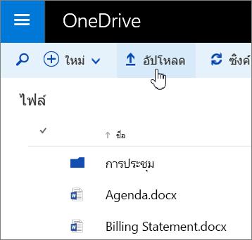 สกรีนช็อตของปุ่มอัปโหลดใน OneDrive for Business ใน Office 365