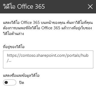 สกรีนช็อตของกล่องโต้ตอบที่อยู่วิดีโอ Office 365 ใน SharePoint