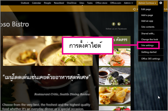ใน GoDaddy Website Builder ให้เลือก Site settings