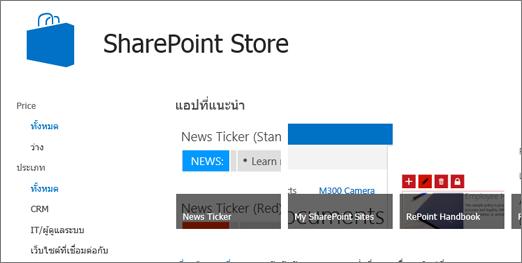 มุมมองของส่วนที่เลือกแอป SharePoint Store