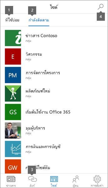 แท็บไซต์ของ SharePoint สำหรับ iOS mobile app