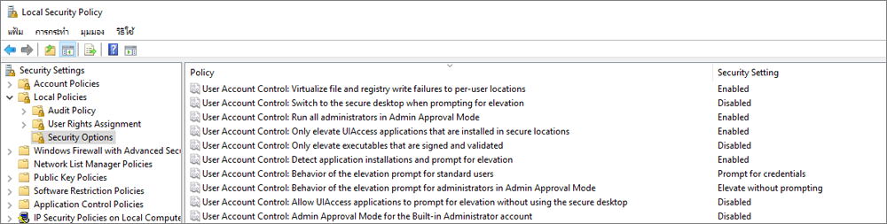 หน้าต่างนโยบายความปลอดภัยภายในเครื่องที่มีตัวเลือกความปลอดภัยแสดงการตั้งค่า OneDrive ที่แก้ไขแล้ว