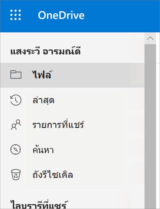 เมนูมุมมองใน OneDrive