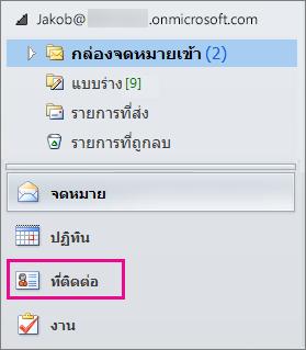 """เมื่อต้องการดูที่ติดต่อของคุณ ให้เลือก """"ที่ติดต่อ"""" ที่ด้านล่างของเมนูการนำทาง Outlook"""