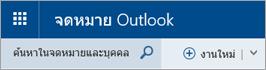 แถบเมนูจดหมาย Outlook