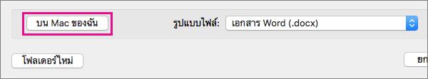 ถ้าคุณต้องการบันทึกไฟล์ลงในคอมพิวเตอร์ของคุณแทนที่จะใช้ OneDrive หรือ SharePoint ให้คลิกบน Mac ของฉัน
