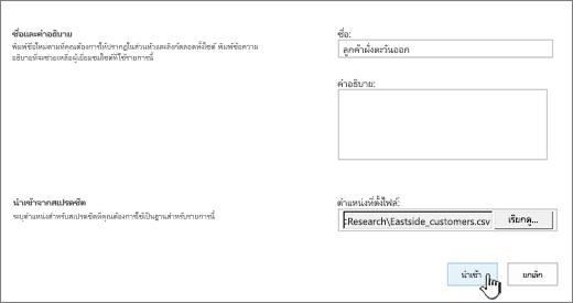 กล่องโต้ตอบแอปใหม่ที่กรอรชื่อและตำแหน่งที่ตั้งไฟล์ไว้ และเน้นการนำเข้า