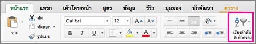 คำสั่งตัวกรองเรียงลำดับของ Excel for Mac