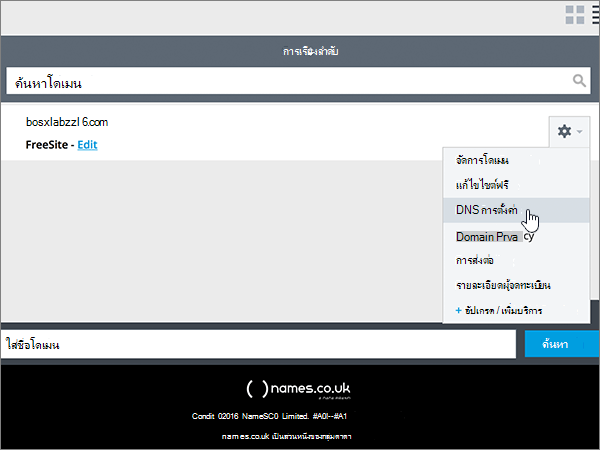 NamesUK-BP-Configure-1-2