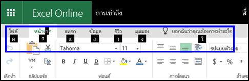 Ribbon ของ ExcelOnline กำลังแสดงแท็บหน้าแรกและเคล็ดลับแป้นพิมพ์ของแท็บทั้งหมด