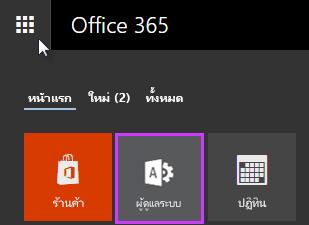 แสดงตัวเปิดใช้แอป Office 365 ที่มีผู้ดูแลระบบถูกเน้น