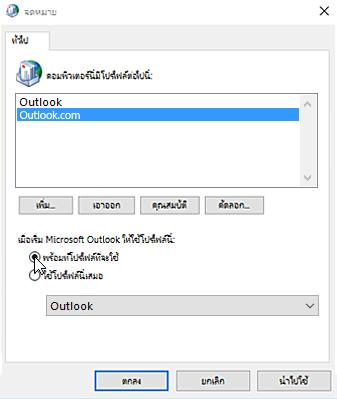 สกรีนช็อตของกล่องโปรไฟล์ใน Outlook