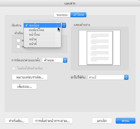 เมื่อต้องการเปลี่ยนตัวแบ่งส่วนเป็นแบบต่อเนื่อง ให้ไปที่เมนู รูปแบบ คลิกเอกสาร จากนั้นนตั้งค่าเริ่มส่วนที่ เป็นต่อเนื่อง