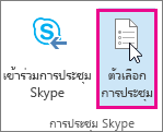 ปุ่ม ตัวเลือกการประชุม ใน Outlook