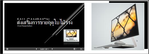 ไฟล์3D ในตัวแสดงไฟล์