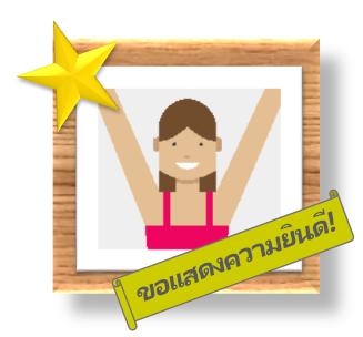 ขอแสดงความยินดี!