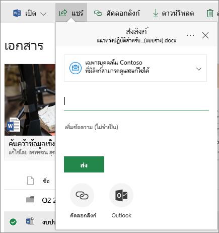 เอกสารที่ใช้ร่วมกันของ SharePoint Online