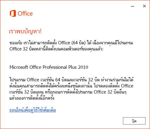 ไม่สามารถติดตั้ง Office เวอร์ชัน 64 บิตบนอุปกรณ์ที่มี Office เวอร์ชัน 32 บิต