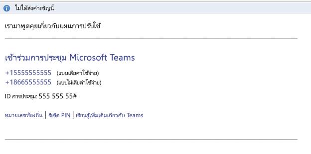 ลิงก์เข้าร่วมการประชุม Microsoft Teams ในเนื้อความของเหตุการณ์