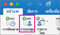 ปุ่ม การประชุม ใน Mac 2016