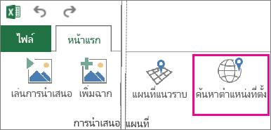 ปุ่ม ค้นหาตำแหน่งที่ตั้ง บนแท็บ หน้าแรก ของ Power Map