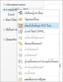การเพิ่มตัวดึงข้อมูล RSS