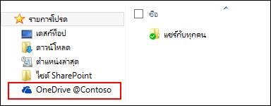 ไลบรารี OneDrive for Business ที่ซิงค์ภายใต้รายการโปรด Windows