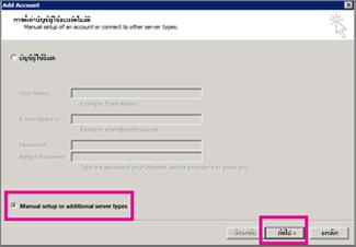 ใช้การตั้งค่าด้วยตนเองใน Outlook 2013