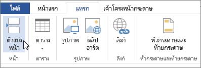 ปุ่ม ตัวแบ่งหน้า ใน Word Web App