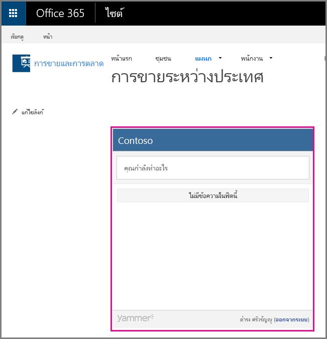 หน้า ตัวดึงข้อมูล Yammer ที่ฝังตัวอยู่ในหน้า SharePoint