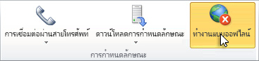 คำสั่งทำงานแบบออฟไลน์บน Ribbon ที่ระบุว่าออฟไลน์อยู่