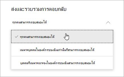 ตัวเลือกการแชร์ใน Microsoft Forms