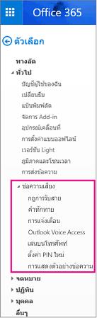 ตัวเลือกข้อความเสียงบนบานหน้าต่างอีเมลตัวเลือก Outlook