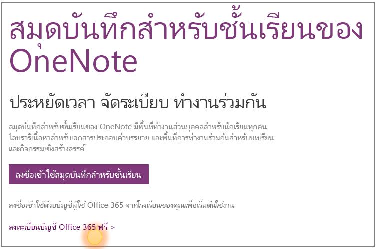 สกรีนช็อตแสดงวิธีรับบัญชีผู้ใช้ Office 365 ฟรี