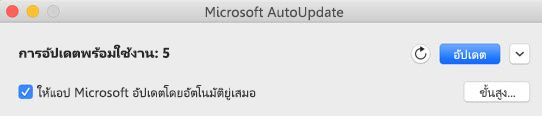 หน้าต่าง Microsoft AutoUpdate เมื่อมีการอัปเดต
