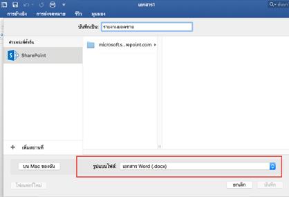 ใช้เครื่องมือจัดรูปแบบไฟล์ใน บันทึกเป็น ของ Word เพื่อเลือกรูปแบบอื่น เช่น PDF เพื่อบันทึก