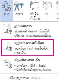 แปลข้อความที่เลือก