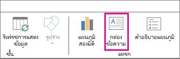 ปุ่มกล่องข้อความบนแท็บ หน้าแรก ของ Power Map
